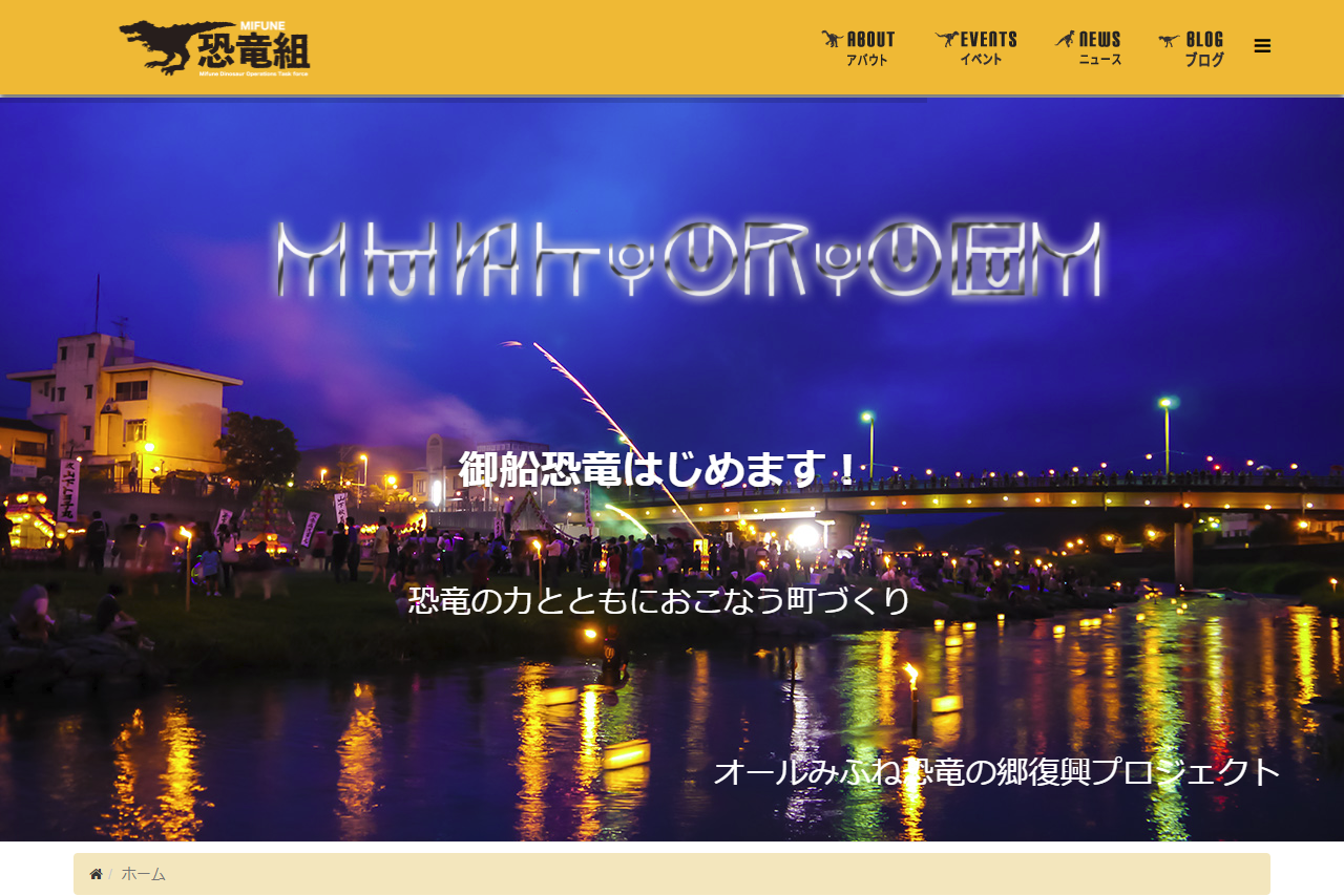 screenshot mifune.org 2018.03.03 23 57 07